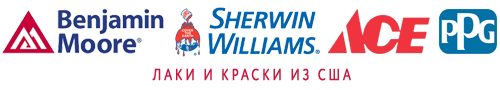 Американские краски - Benjamin Moore, Sherwin-Williams, ACE и PPG